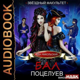 Бал поцелуев – Ева Никольская