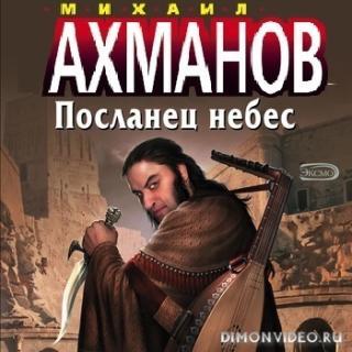 Посланец небес - Михаил Ахманов