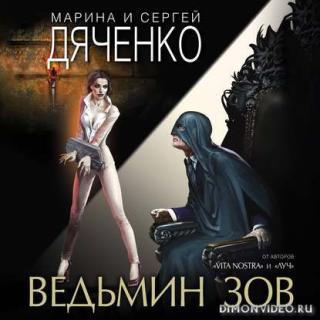 Ведьмин зов - Марина и Сергей Дяченко