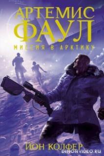 Артемис Фаул. Миссия в Арктику - Йон Колфер