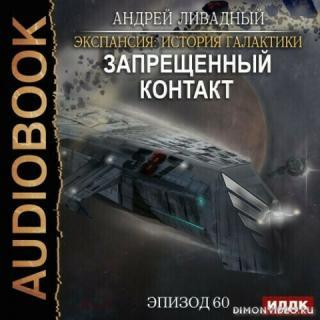 Запрещённый контакт - Андрей Ливадный
