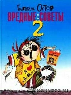 Вредные советы-2 и Противные задачи - Григорий Остер