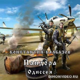 Одиссея - Константин Калбазов