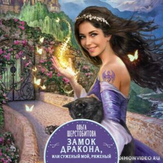 Суженый мой, ряженый – Ольга Шерстобитова