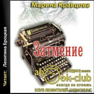 Затмение - Марина Кравцова
