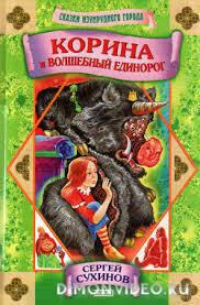 Сказки Изумрудного города. Трое в заколдованном лесу. Корина и волшебный единорог - Сергей Сухинов