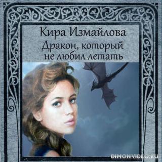 Дракон, который не любил летать - Кира  Измайлова