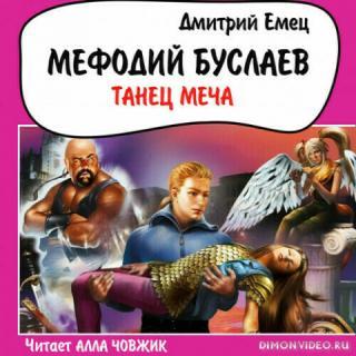 Танец меча – Дмитрий Емец
