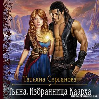 Тьяна. Избранница Каарха – Татьяна Серганова