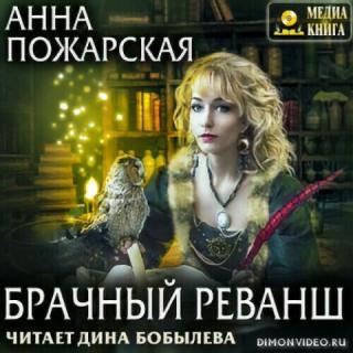 Брачный реванш – Анна Пожарская