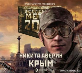 Метро 2033, Крым - Никита Аверин