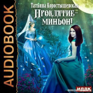 Проклятие – миньон! – Татьяна Коростышевская
