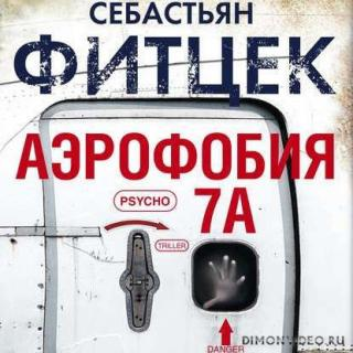 Аэрофобия 7А - Себастьян Фитцек