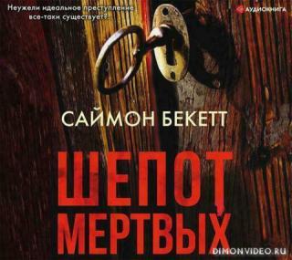 Шепот мертвых  – Саймон Бекетт
