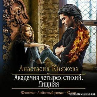 Лишняя – Анастасия Княжева