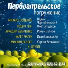 """Сборник рассказов """"ГЛУБИНА"""" Первоапрельский"""