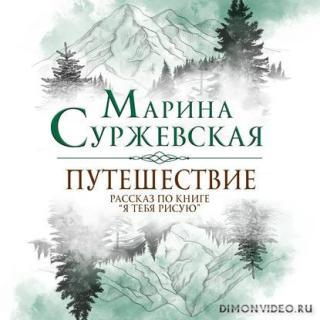 Путешествие - Марина Суржевская