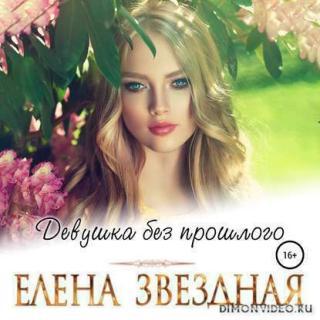 Девушка без прошлого - Елена Звездная