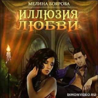 Иллюзия любви - Мелина Боярова