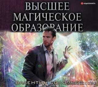 Высшее магическое образование - Валентин Соловьев