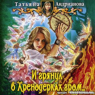 И грянул в Хренодерках гром – Татьяна Андрианова