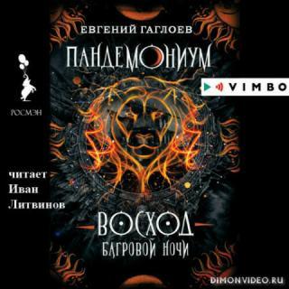 Восход багровой ночи – Евгений Гаглоев