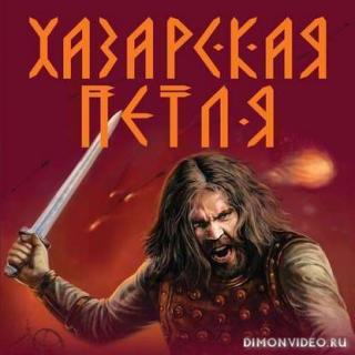 Хазарская петля - Александр Тамоников