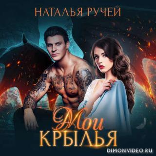 Мои крылья - Наталья Ручей