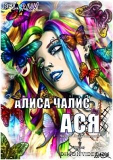 Ася - Алиса Чалис