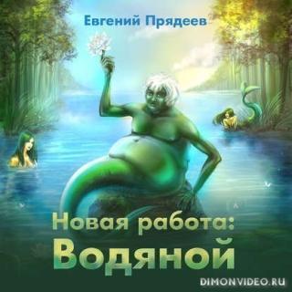 Новая работа: Водяной - Евгений Прядеев