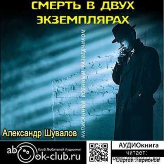 Смерть в двух экземплярах - Александр Шувалов
