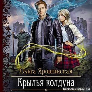 Крылья колдуна - Ольга Ярошинская