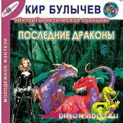 Последние драконы - Кир Булычев