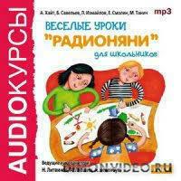 Радионяня: Весёлые уроки для школьников