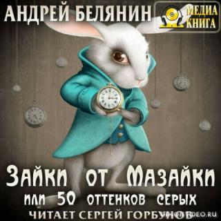 Зайки от Мазайки, или 50 оттенков серых – Андрей Белянин