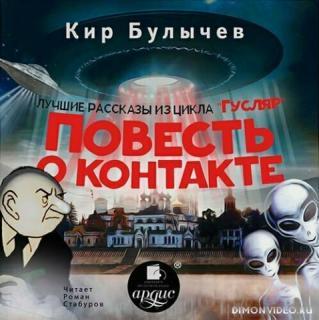 Повесть о контакте - Кир Булычёв