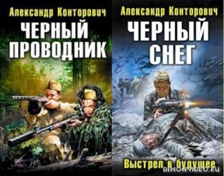 "Цикл ""Черные бушлаты"" 5, 6 книга- Александр Конторович"