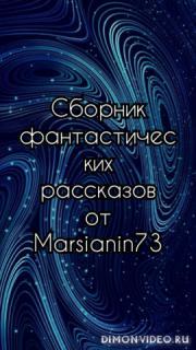 Сборник фантастических рассказов от Marsianin73