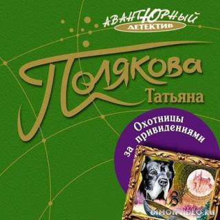 Охотницы за привидениями - Татьяна Полякова