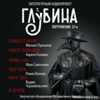 """Сборник рассказов """"ГЛУБИНА"""" выпуск 27"""