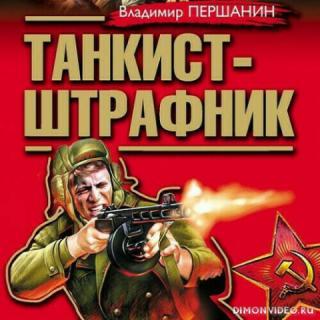 Танкист-штрафник - Владимир Першанин