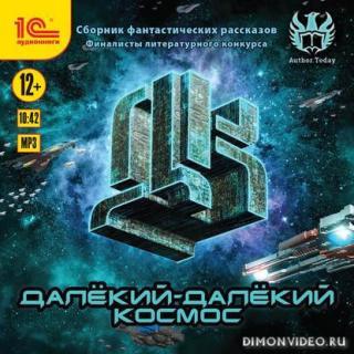 Далекий-далекий космос - Сборник фантастических рассказов