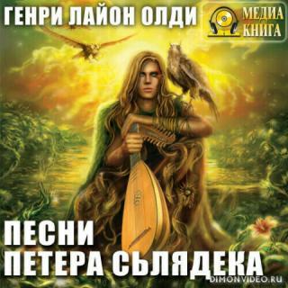 Песни Петера Сьлядека (сборник) – Генри Лайон Олди