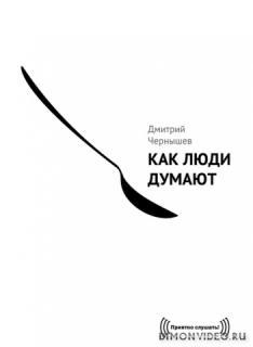 Как люди думают - Дмитрий Чернышов