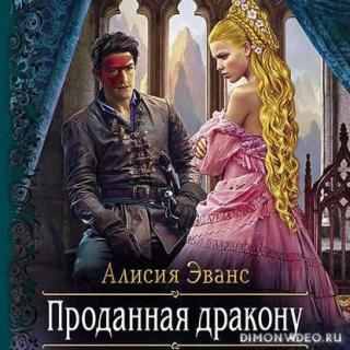 Проданная дракону - Алисия Эванс