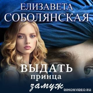 Выдать принца замуж – Елизавета Соболянская