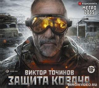 Вселенная «Метро 2035» Защита Ковача - Виктор Точинов