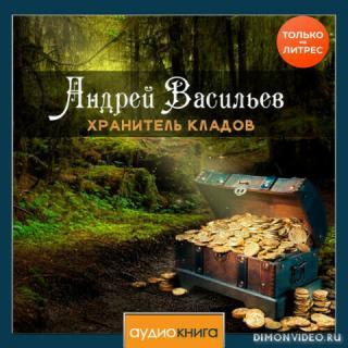 Хранитель кладов – Андрей Васильев
