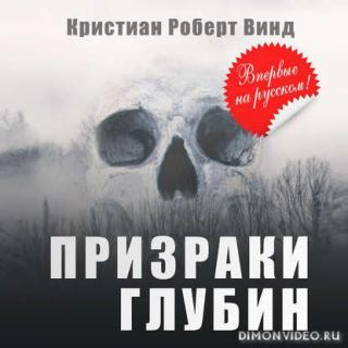 Призраки глубин - Кристиан Роберт Винд