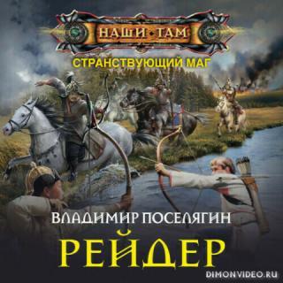 Рейдер – Владимир Поселягин